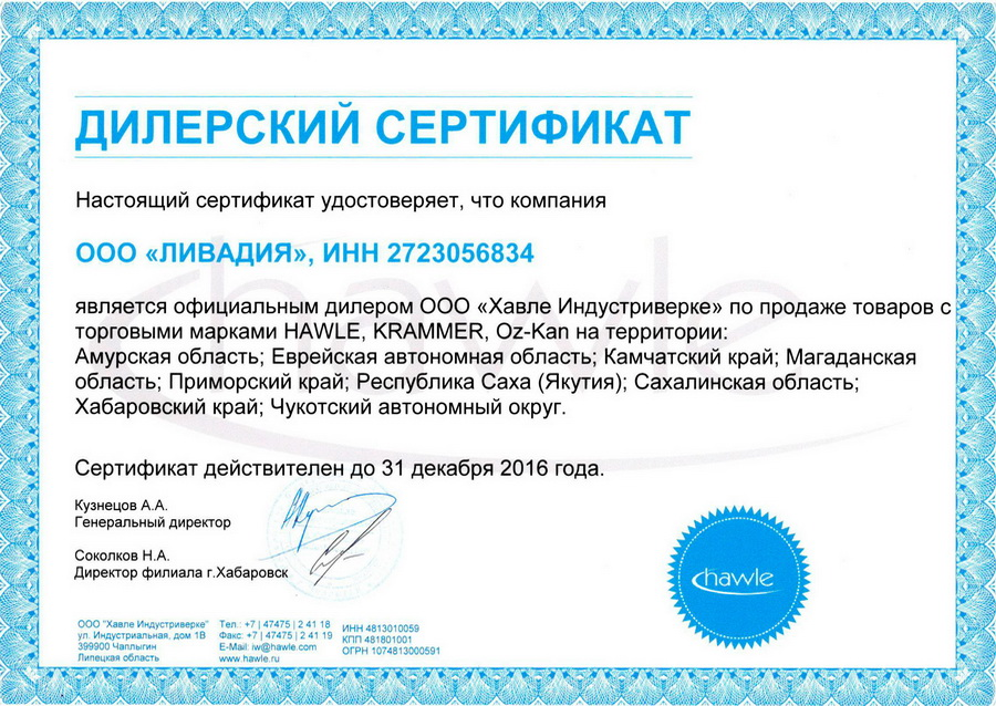 Сертификат Hawle
