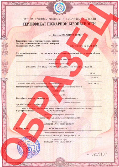 Сертификат «Омсклитпром»